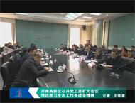 济南高新区召开党工委扩大会议传达学习全市工作务虚会精神