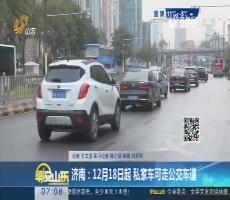济南:12月18日起 私家车可走公交车道
