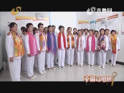 20171206《幸福99》:幸福合唱团——济南金秋艺术团