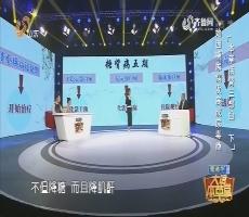 20171206《大医本草堂》:本草活肾三部曲(下)