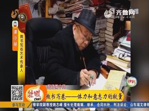 【能工巧匠】菏泽:微书写卷艺术传承人——谢小品