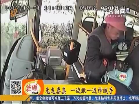济南:提醒下车 他偷走司机的钱包