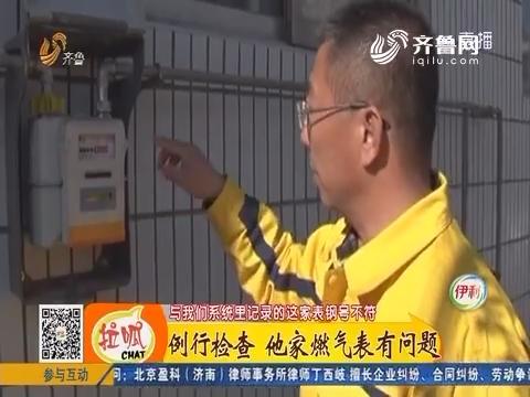 莱阳:购买假表 只为盗用天然气