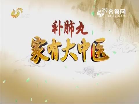 """20171206《世医堂家有大中医》:结石的""""前世今生""""(二)"""
