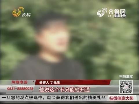 警惕!菏泽警方破获特大网络诈骗团伙