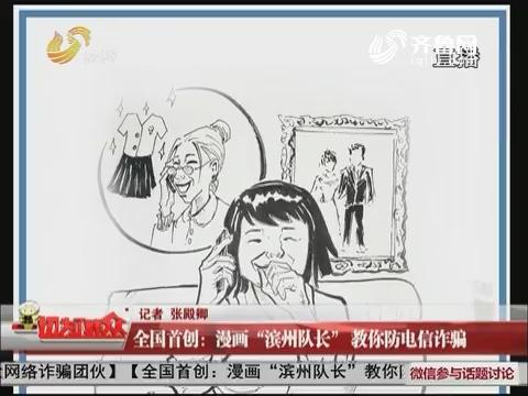 """全国首创:漫画""""滨州队长""""教你防电信诈骗"""