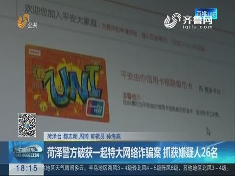 菏泽警方破获一起特大网络诈骗案 抓获嫌疑人26名