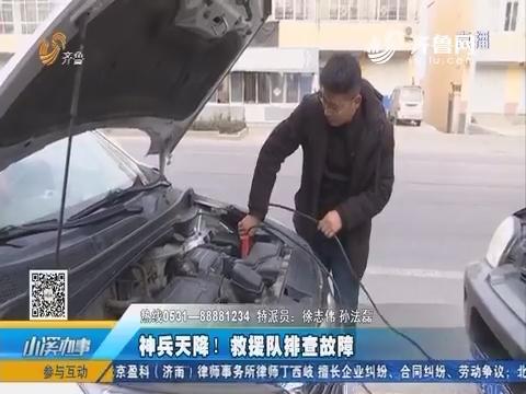 临沂:采访途中车辆故障 特派员被困路边