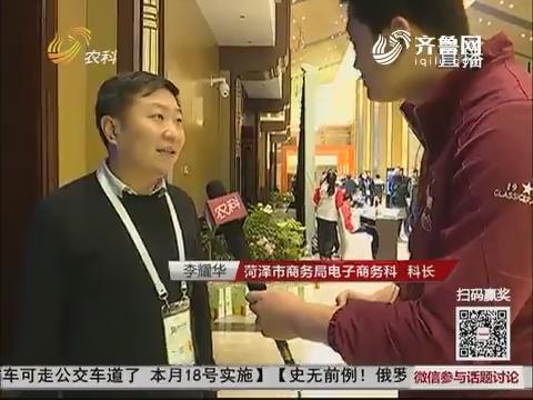 【4G连线】第五届中国淘宝村高峰论坛在菏泽举行