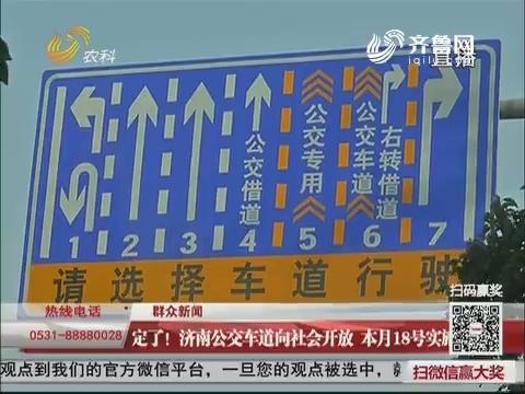 【群众新闻】定了!济南公交车道向社会开放 12月18号实施