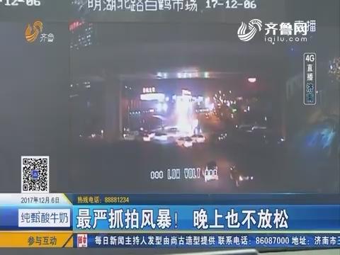 【4G连线】济南:最严抓拍风暴!晚上也不放松