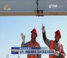 【新时代 新气象 新作为】山东:调整能源结构 坚决打赢蓝天保卫战