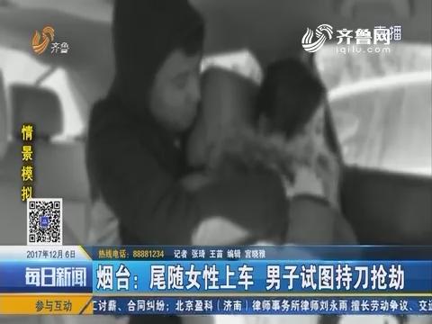烟台:尾随女性上车 男子试图持刀抢劫