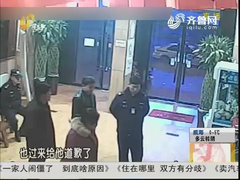 """济南:酒后纠纷 来了十几人""""维权"""""""