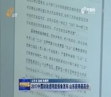 2017中国财政透明度报告发布 山东获得最高分