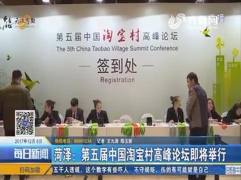 菏泽:第五届中国淘宝村高峰论坛即将举行
