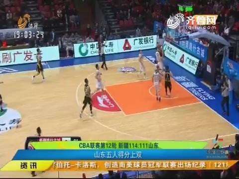 CBA联赛第12轮 新疆114:111山东 山东五人得分上双