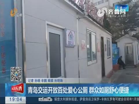 青岛交运开放百处爱心公厕 群众如厕舒心便捷