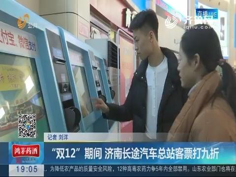 """""""双12""""期间 济南长途汽车总站客票打九折"""