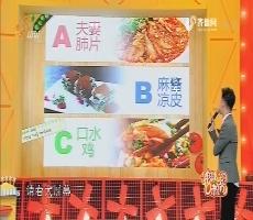 神秘的味道:外国人胃中国制造 外国达人秀美式中餐