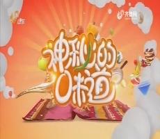 20171206《神秘的味道》:东瀛佳肴樱花肉 是马肉做的吗?