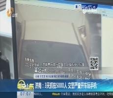 济南:3天抓拍5000人 交警严查开车玩手机