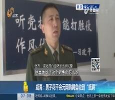 """威海:男子花千余元网购鳄鱼收到""""纸鳄"""""""
