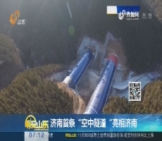 """济南首条""""空中隧道""""亮相济南"""