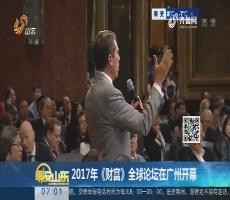 2017年《财富》全球论坛在广州开幕
