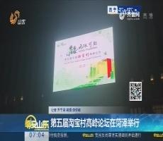 第五届淘宝村高峰论坛在菏泽举行