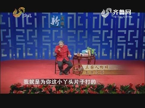 20171207《幸福99》:三国人物榜——乱世红颜