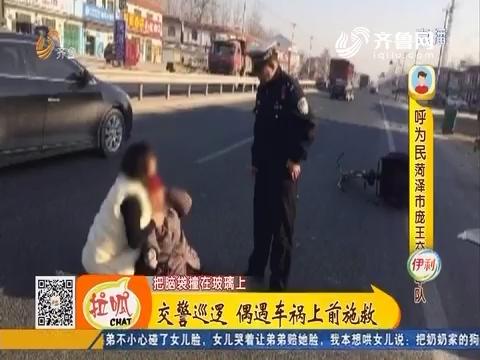 菏泽:交警巡逻 偶遇车祸上前施救