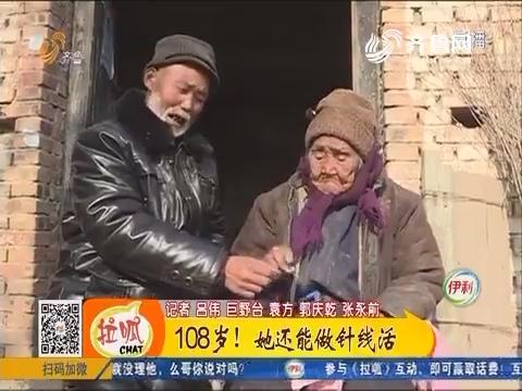 巨野:108岁!她还能做针线活