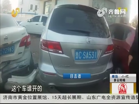 淄博:油门当刹车 五车连环撞