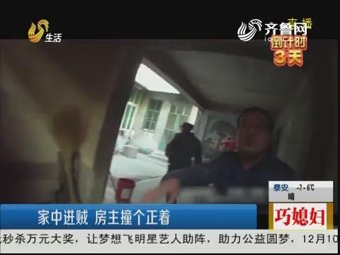 济南:家中进贼 房主撞个正着