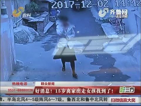 【群众新闻】济南:好消息!15岁离家出走女孩找到了!