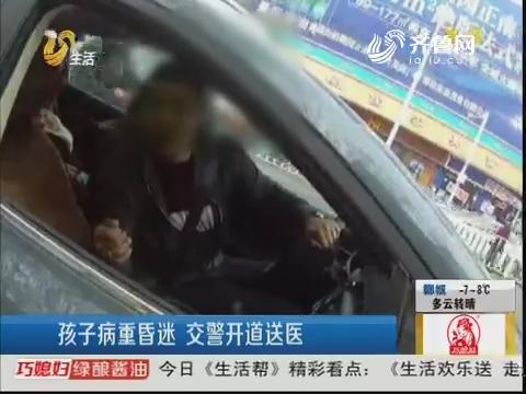 潍坊:孩子病重昏迷 交警开道送医