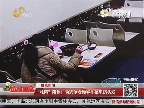 """【群众新闻】济南:""""戏精""""附体!为逃单女顾客往菜里扔头发"""