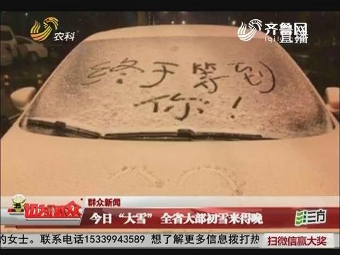 """【群众新闻】12月7日""""大雪"""" 全省大部初雪来得晚"""