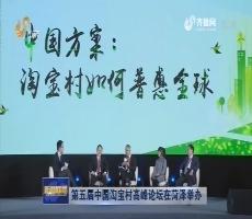 第五届中国淘宝村高峰论坛在菏泽举办