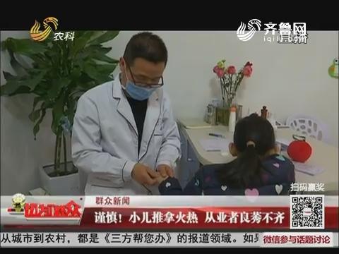 【群众新闻】济南:不打针不吃药 小儿推拿真的靠谱吗