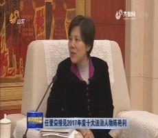 任爱荣接见2017年度十大法治人物陈艳利