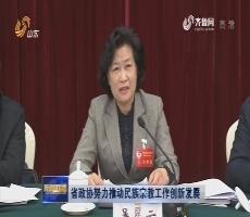省政协努力推动民族宗教工作创新发展
