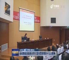 全省党校系统研讨学习宣传贯彻党的十九大精神