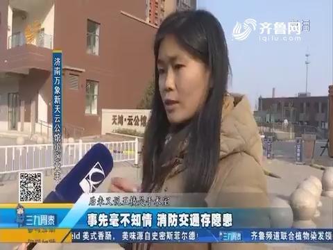 济南:小区楼下建医院 居民担心距离太近