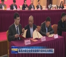 莱芜26家企业获省级银行近65亿元授信