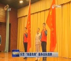 """东营""""海蓬先锋""""服务总队授牌"""