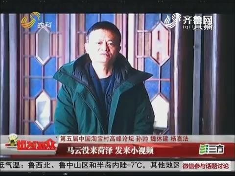 【第五届中国淘宝村高峰论坛】马云没来菏泽 发来小视频