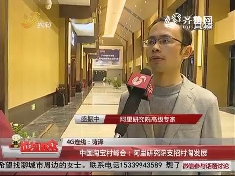 【4G连线:菏泽】中国淘宝村峰会:阿里研究院支招村淘发展
