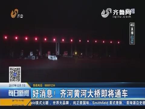 【4G直播】好消息!齐河黄河大桥即将通车